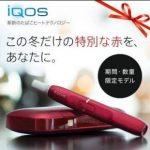 iQOSのボルドーレッドの入手方法と値段 | アイコスのトリセツ