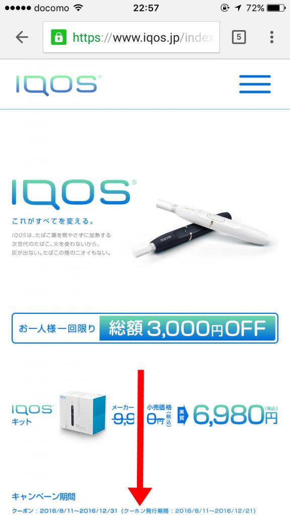 iqos会員登録画面11