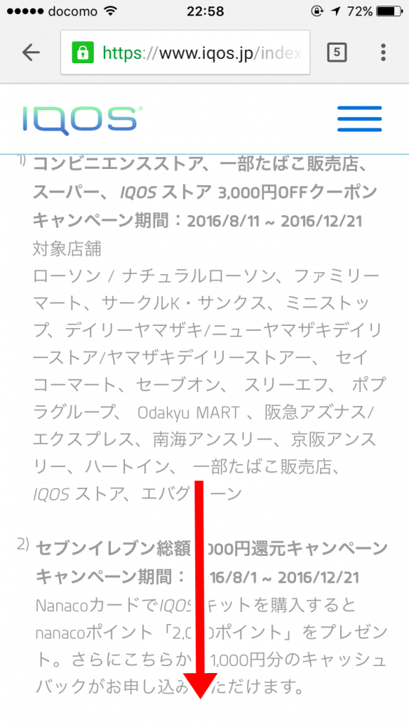 iqos会員登録画面14