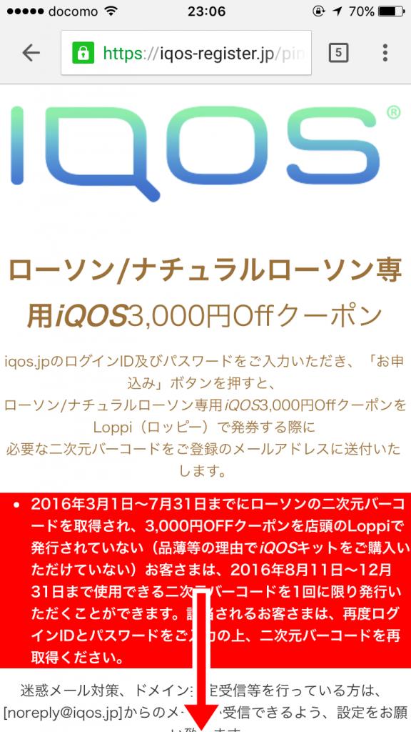 iqos会員登録画面25