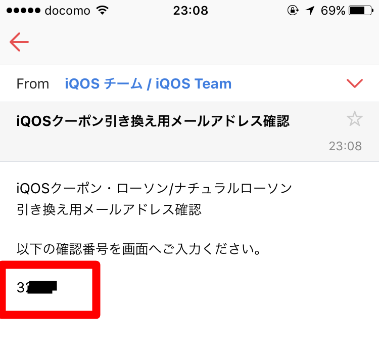 iqos会員登録画面29
