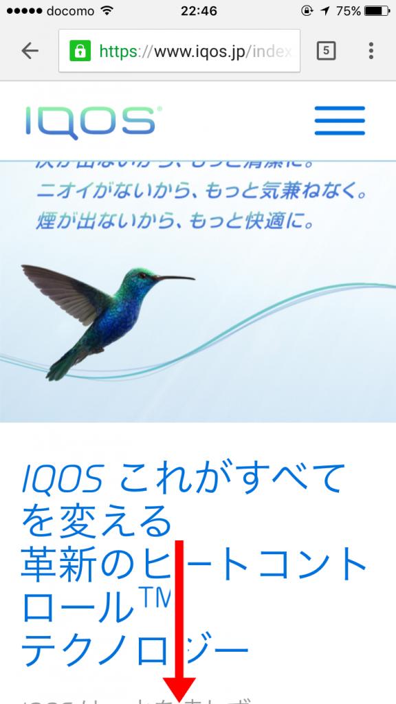 iqos会員登録画面3