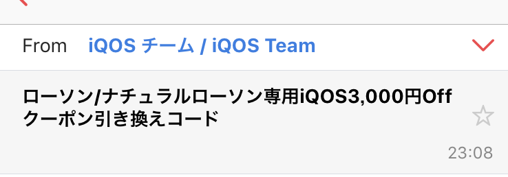 iqos会員登録画面31