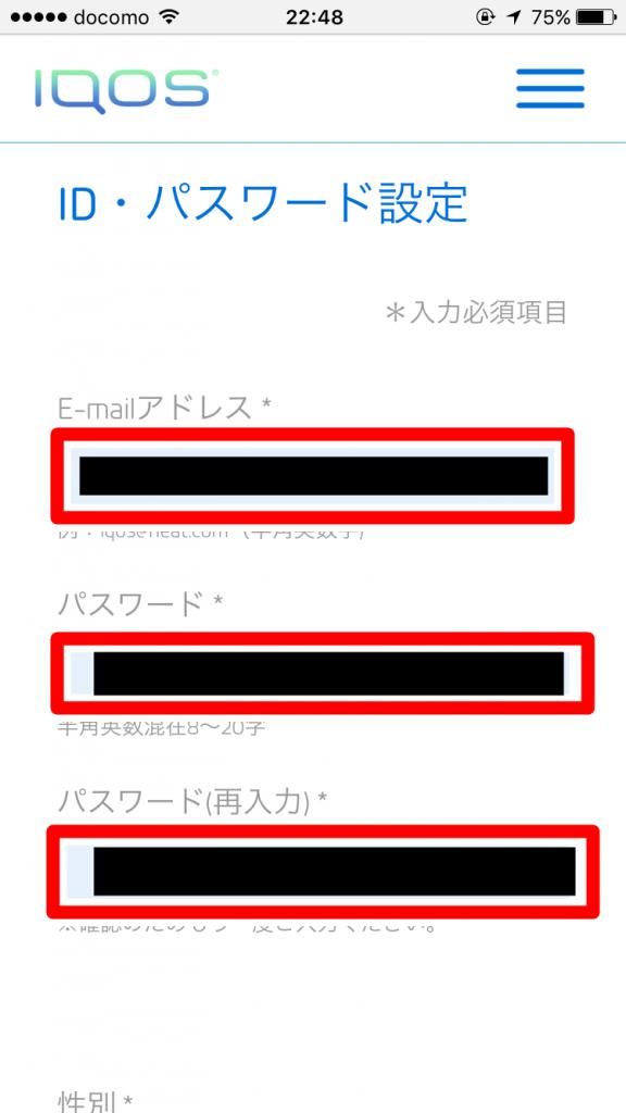 iqos会員登録画面6