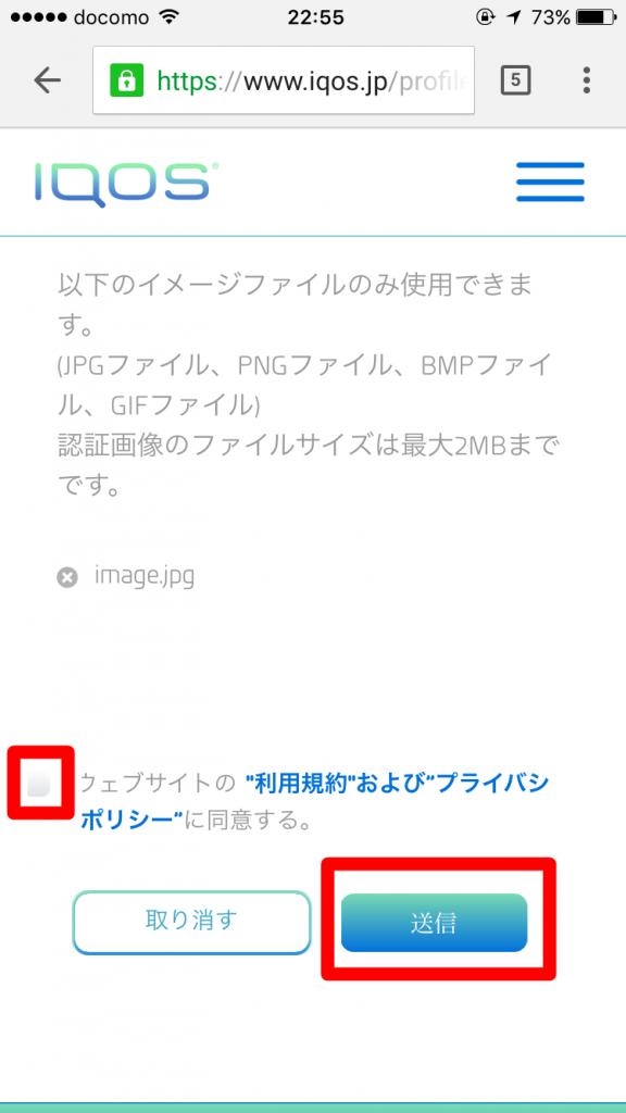 iqos会員登画面9