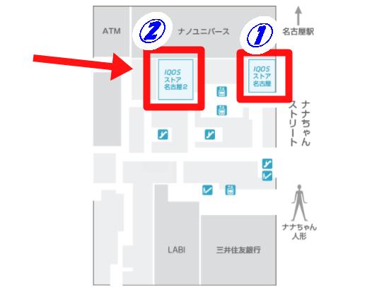 アイコスストア名古屋2号店目