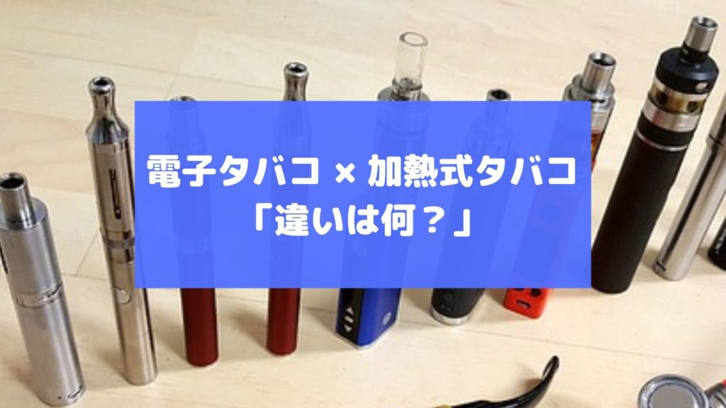 電子タバコと加熱式タバコの違い