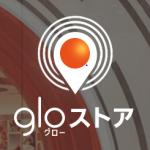 glo(グロー)ストアの販売状況、購入方法や流れ!