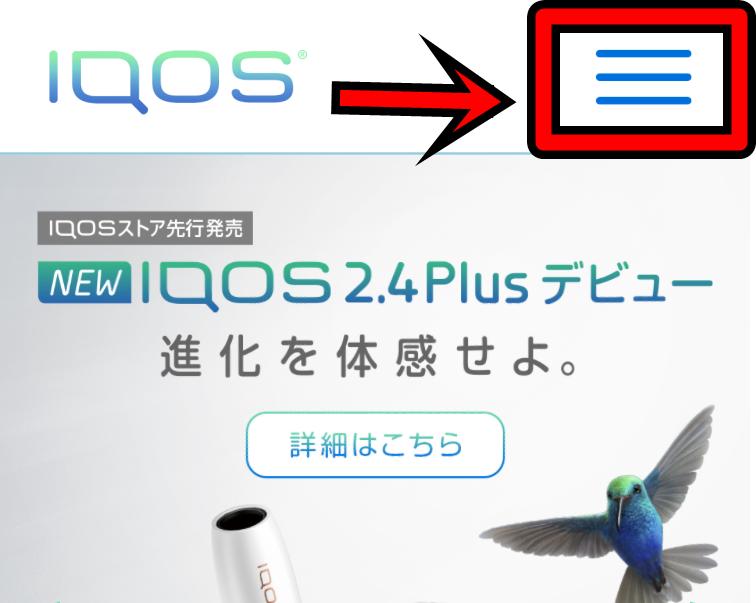 アイコス公式サイトの購入画面1