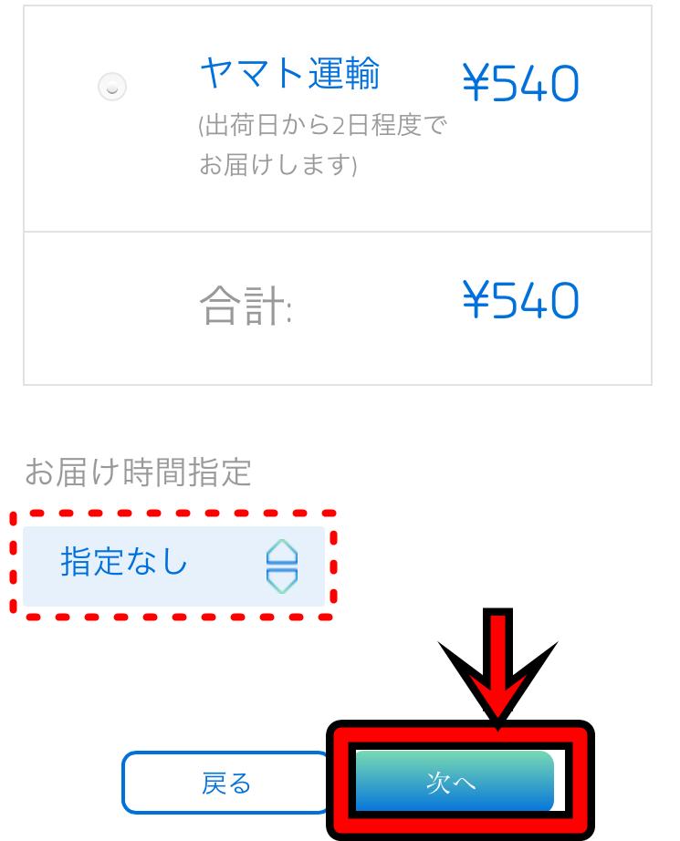 アイコス公式サイトの購入画面12-2