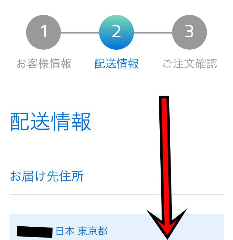 アイコス公式サイトの購入画面12