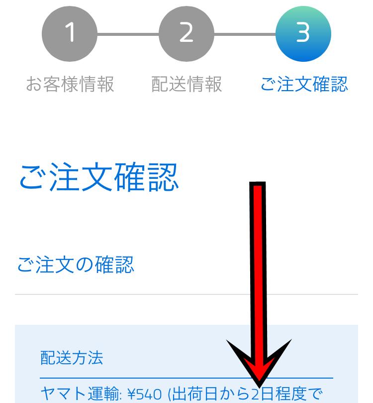 アイコス公式サイトの購入画面13