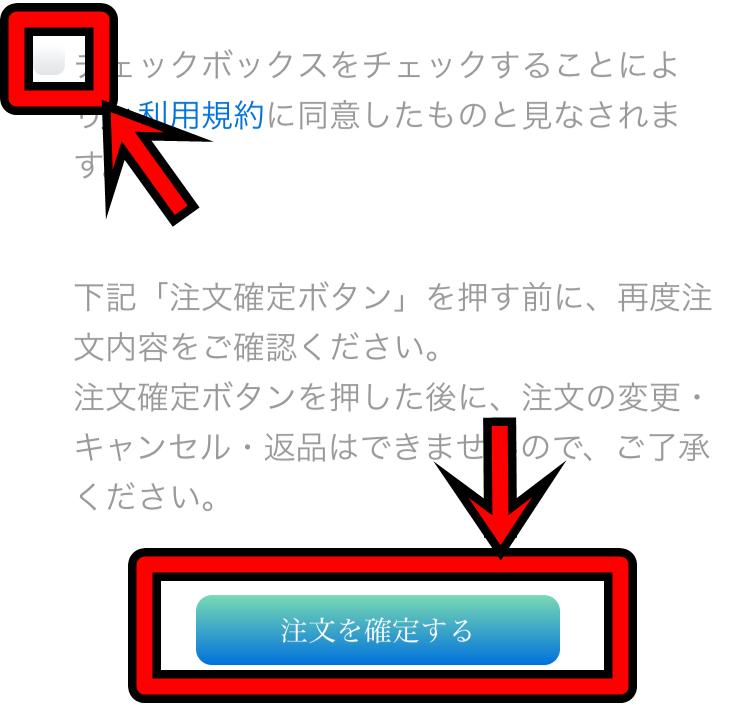 アイコス公式サイトの購入画面15