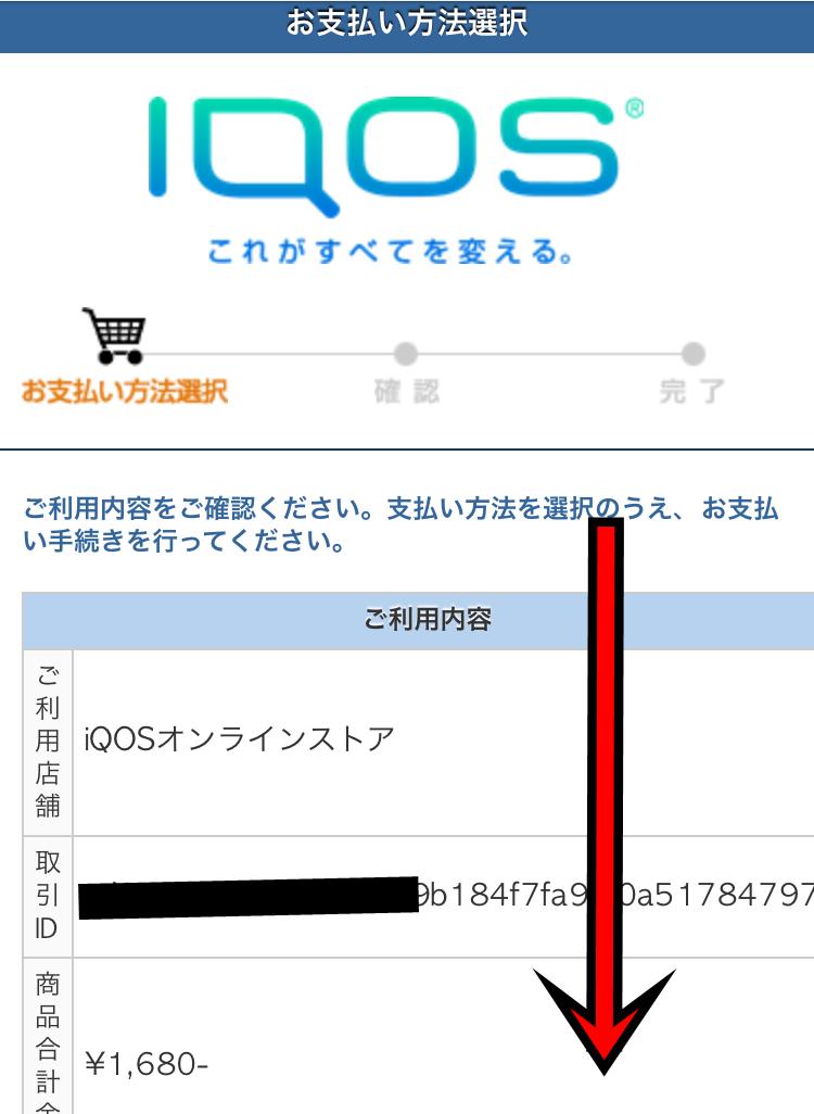 アイコス公式サイトの購入画面16