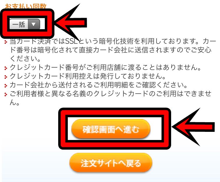 アイコス公式サイトの購入画面18