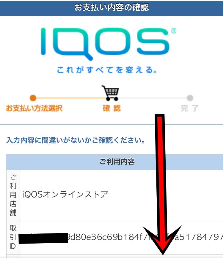 アイコス公式サイトの購入画面19