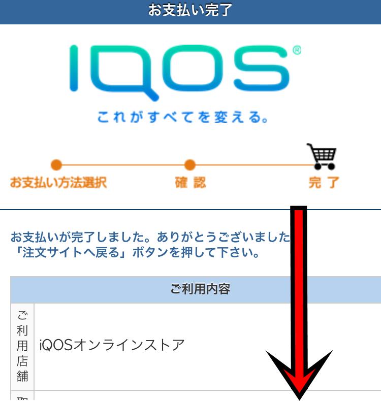 アイコス公式サイトの購入画面21
