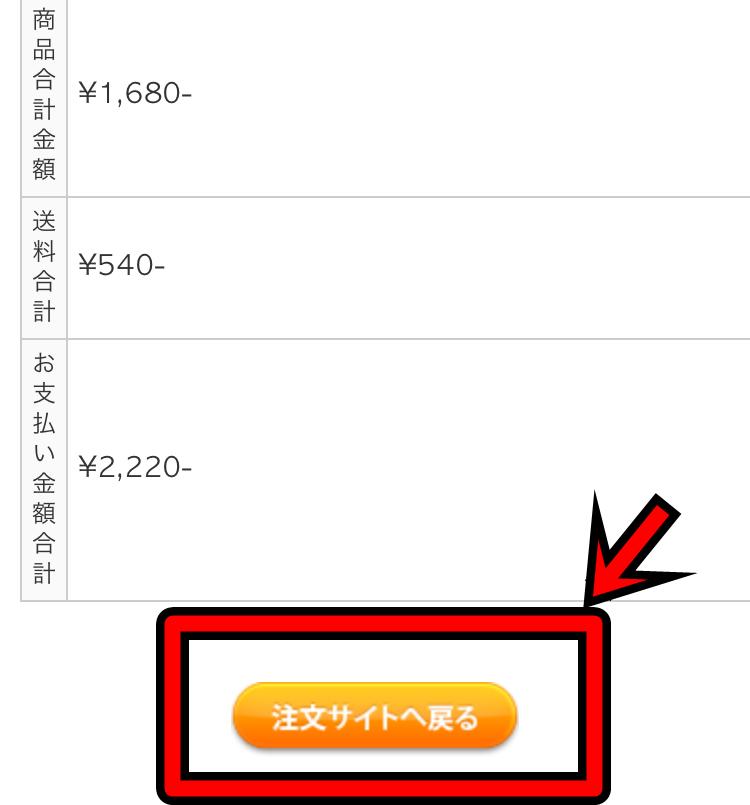 アイコス公式サイトの購入画面22