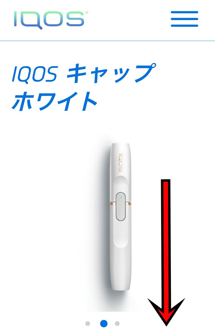 アイコス公式サイトの購入画面4