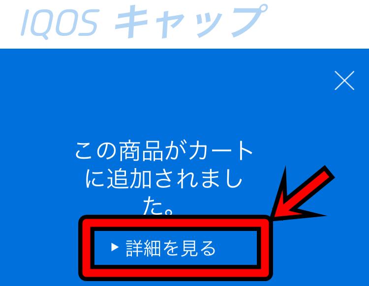 アイコス公式サイトの購入画面7