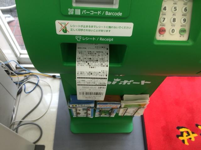 クーポン券の発行画面
