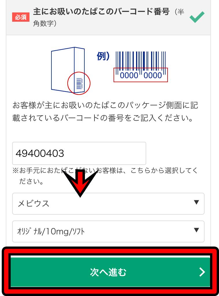 会員登録の画面10