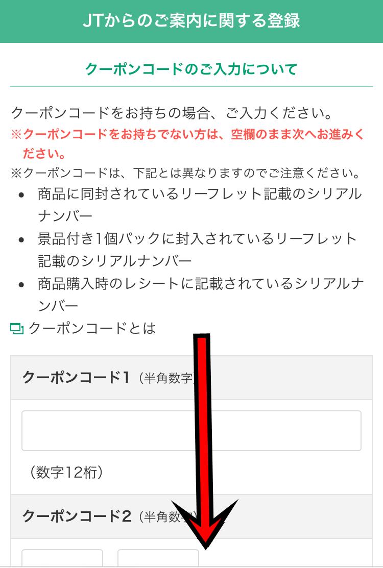 会員登録の画面11