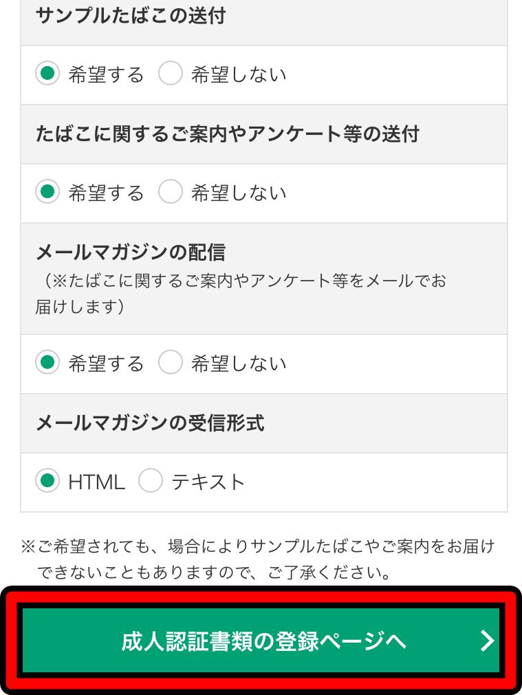 会員登録の画面12