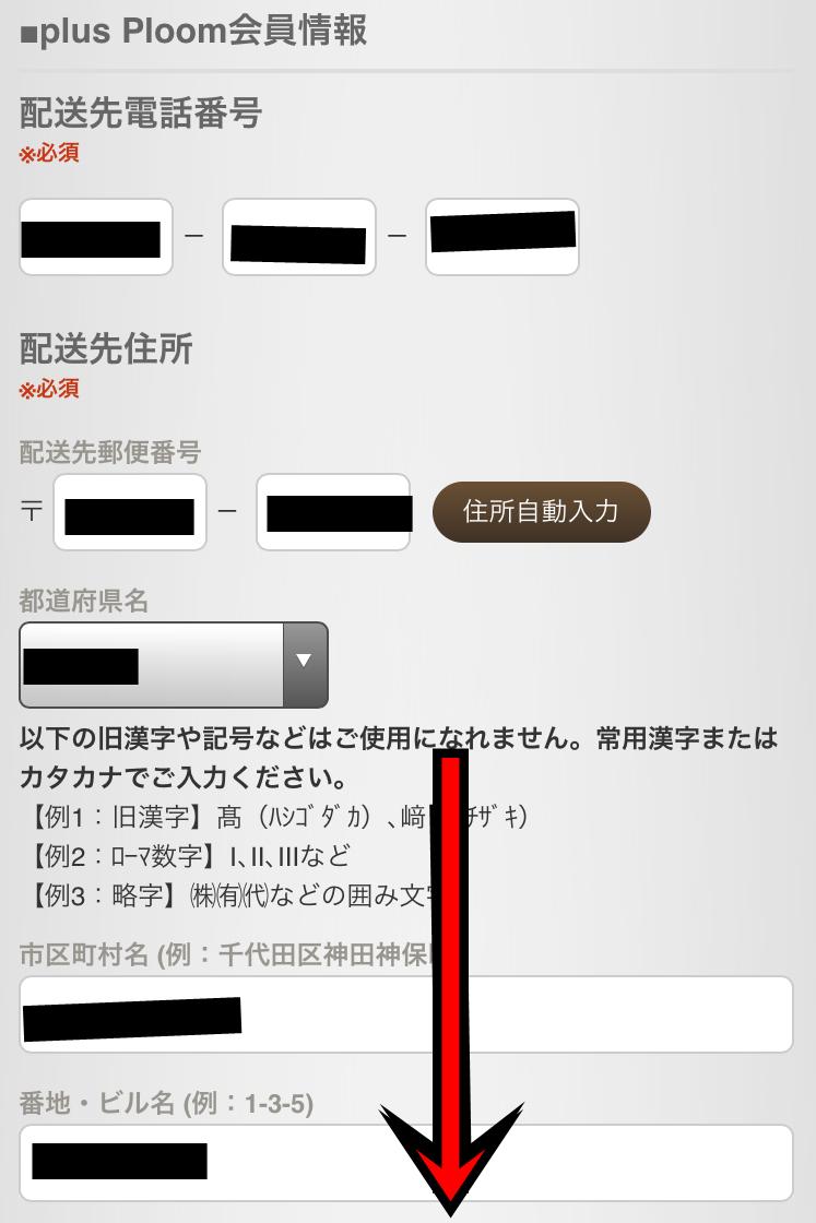 会員登録の画面23