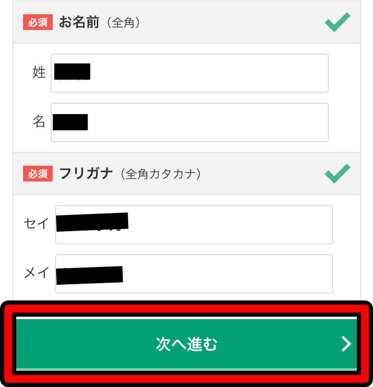 会員登録の画面6