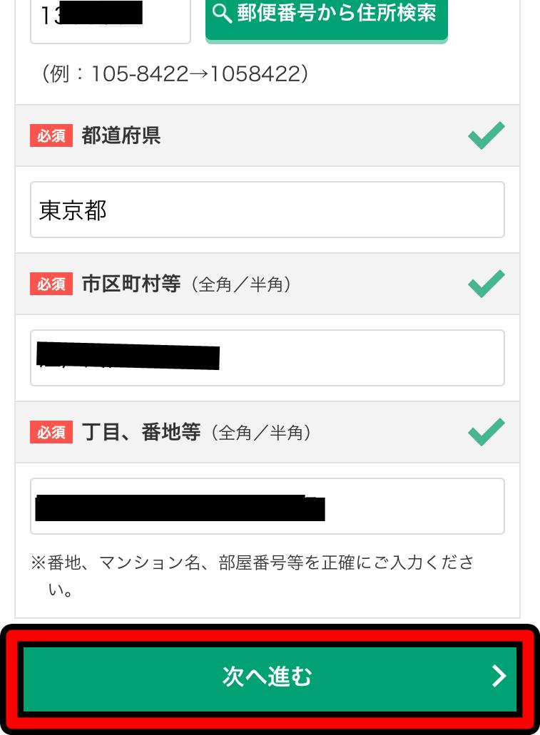 会員登録の画面9