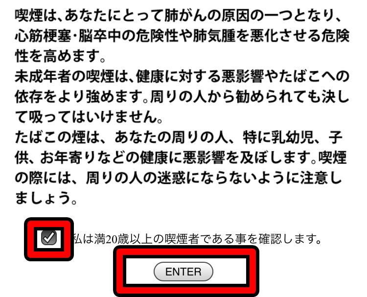 ENTER画面