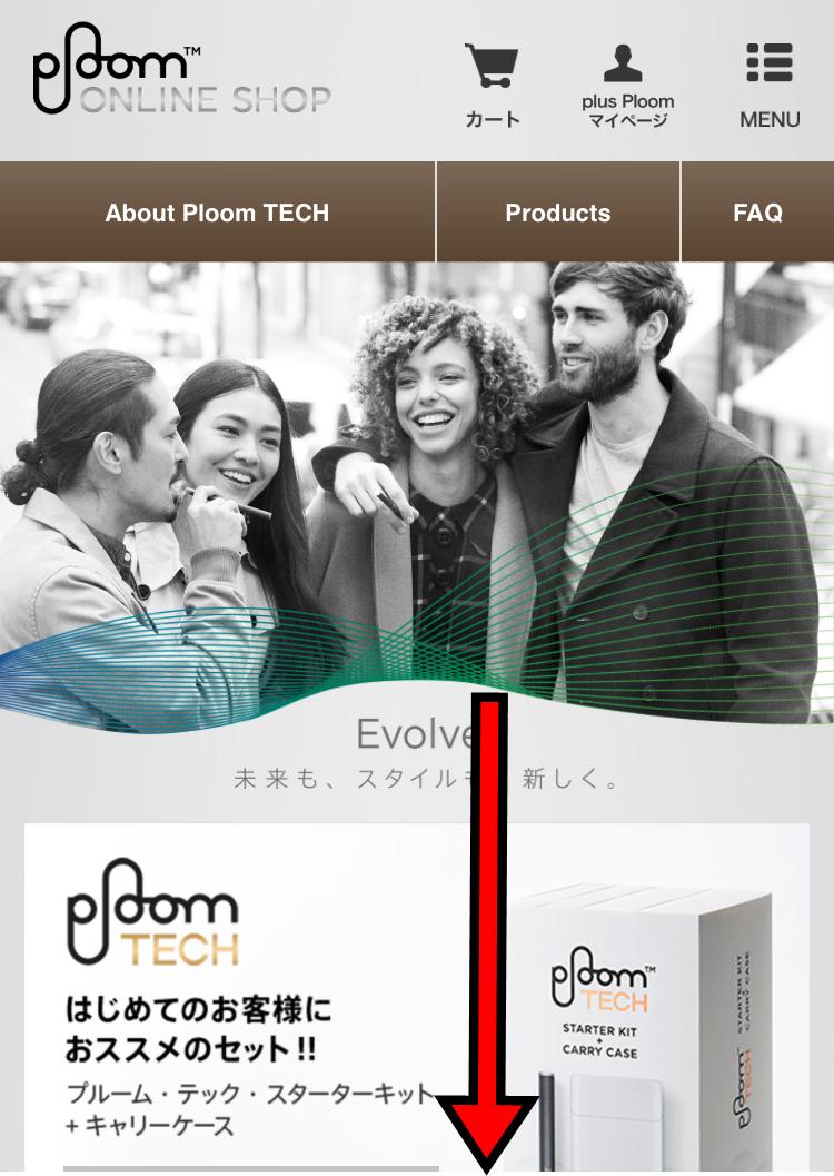 プルームテックのオンラインショップ画面