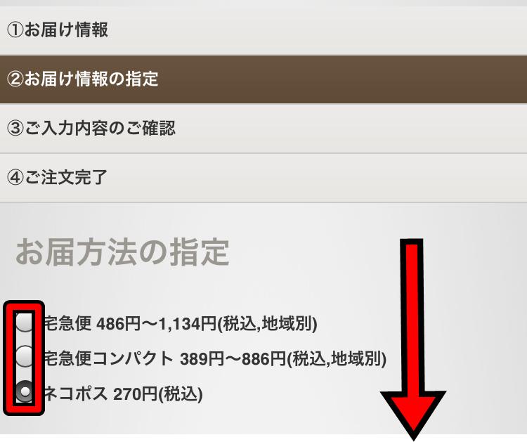 発送方法の選択画面