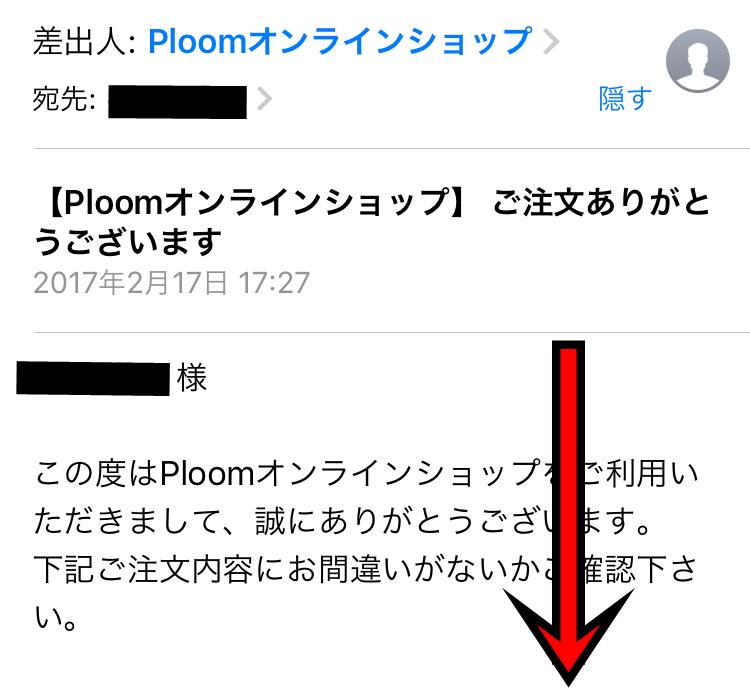プルームテック購入メール画面