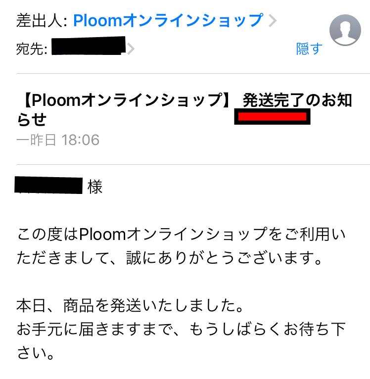 発送完了メール画面