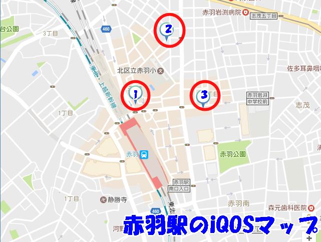 赤羽のiQOSマップ