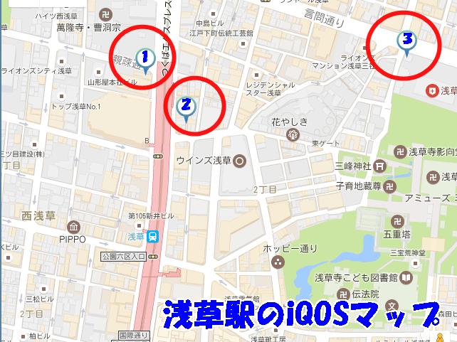 浅草駅のiQOSマップ