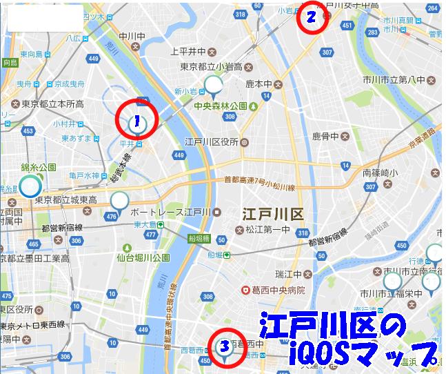 江戸川区のiQOSマップ
