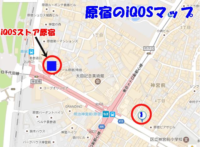 原宿のiQOSマップ