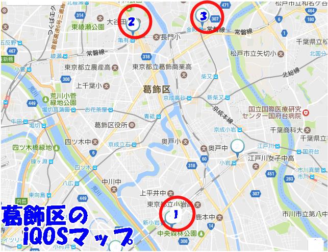 葛飾区のiQOSマップ