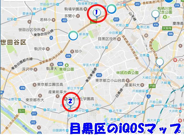目黒区のiQOSマップ