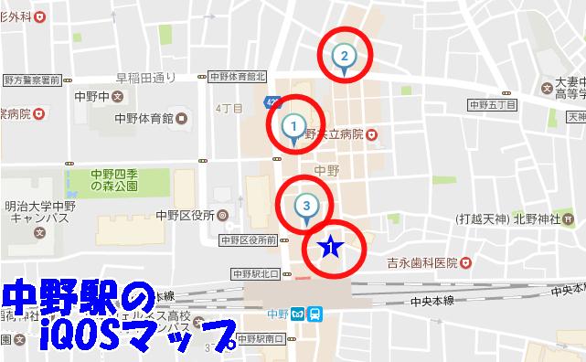 中野駅のiQOSマップ