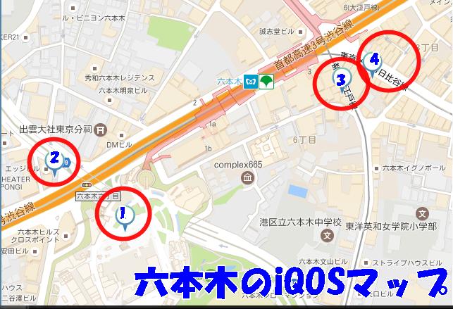 六本木駅のiQOSマップ