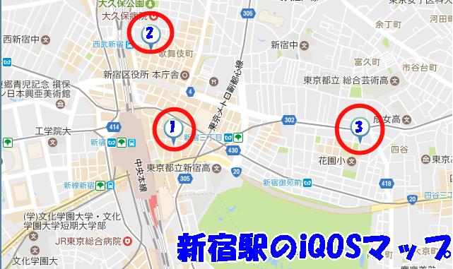 新宿駅のiQOSマップ