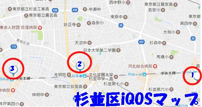 杉並区のiQOSマップ