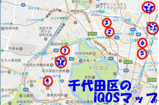 千代田区のiQOSマップ