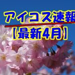 【4月のアイコス販売店】予約の状況からコンビニ在庫の速報