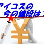 【最新】アイコス本体の値段状況は?ネット購入前にiQOS取扱店を比較