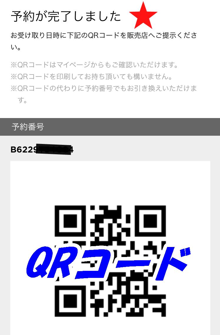 プルームテック予約qrコード